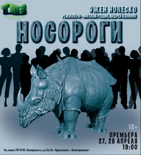 Носороги. Театр юных зрителей имени А. А. Брянцева