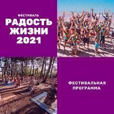 Фестиваль Радость жизни 2021