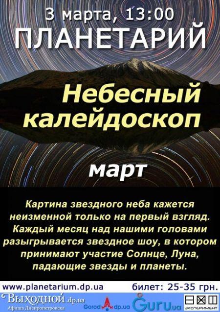программа планетарий днепропетровск афиша