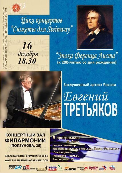 """""""СЮЖЕТЫ ДЛЯ СТЕЙНВЕЯ"""" Цикл концертов"""