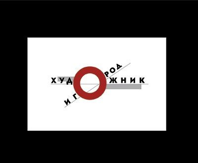 Выставка: Художник и город. Казимир Малевич (6 июня - 20 сентября)