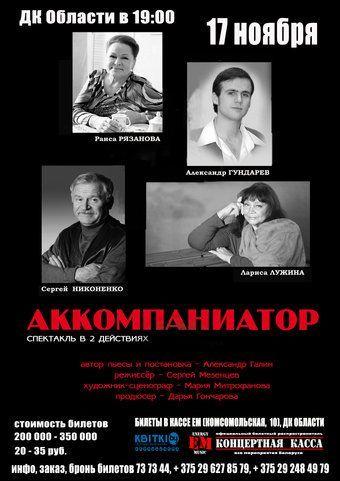 """Спектакль """"Аккомпаниатор"""""""