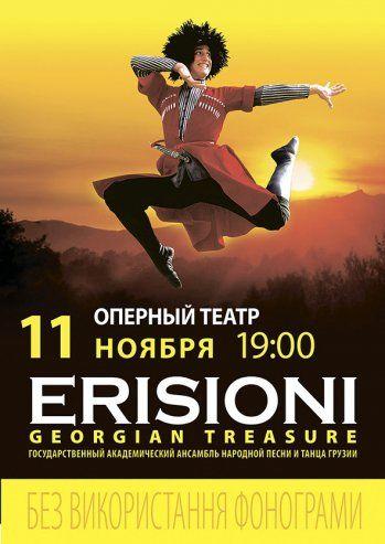 Концерт Эрисиони (Erisioni)