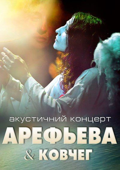 арефьева и ковчег в киеве 2012