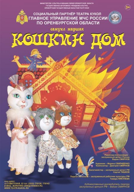 КОШКИН ДОМ. Оренбургский театр кукол