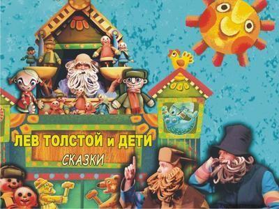 ЛЕВ ТОЛСТОЙ И ДЕТИ. СКАЗКИ. Рязанский театр кукол