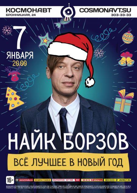 Найк Борзов в Санкт-Петербурге