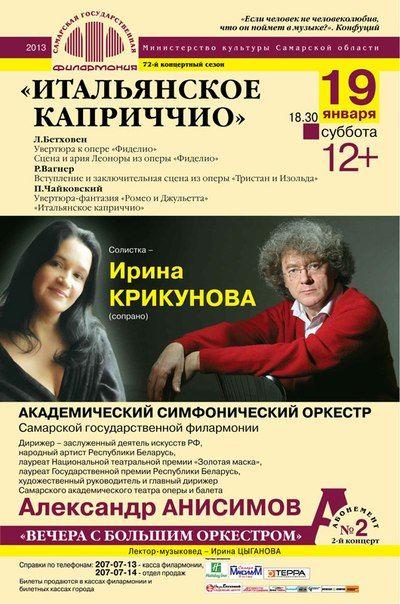 Концерт «Итальянское каприччио»  в Самарской государственной филармонии
