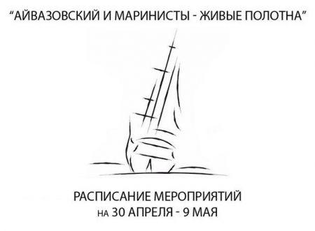 Айвазовский и маринисты (30 апреля-9 мая 2015)