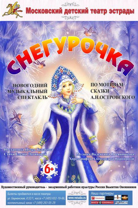 Снегурочка. Московский детский театр эстрады