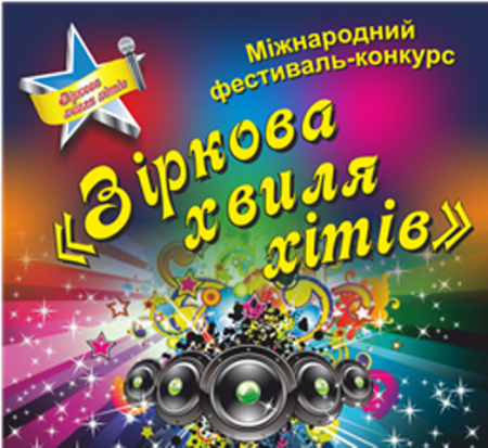 Фестиваль Зіркова Хвиля хітів 2019