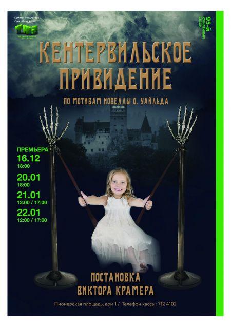 Кентервильское привидение. Театр юных зрителей имени А. А. Брянцева