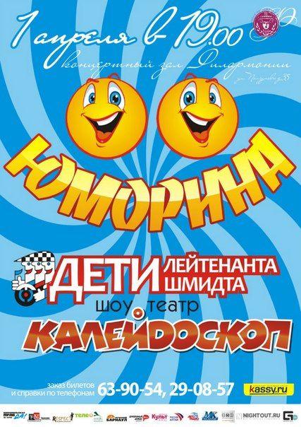 ЮМОРИНА 2013. Государственная филармония Алтайского края
