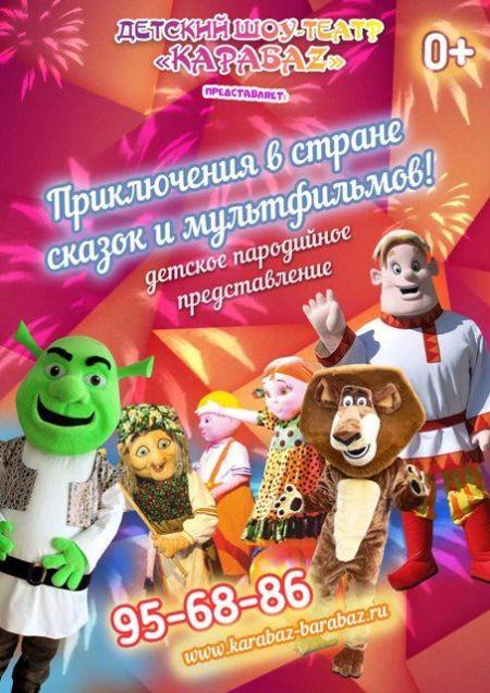 ПРИКЛЮЧЕНИЯ В СТРАНЕ СКАЗОК И МУЛЬТФИЛЬМОВ. Детский шоу-театр Карабаz