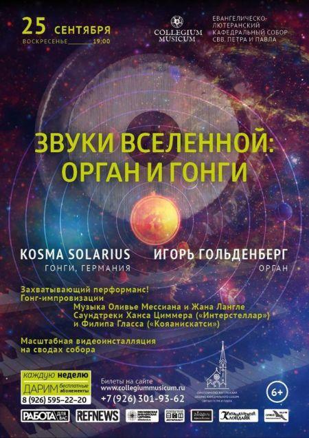 ЗВУКИ ВСЕЛЕННОЙ: ОРГАН И ГОНГИ. Collegium Musicum