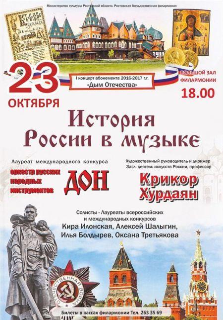 История России в музыке. Ростовская филармония
