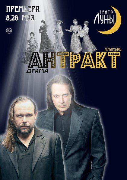 Спектакль Антракт. Театр Луны