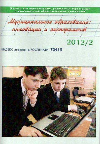 №2 2012 Муниципальное образование: инновации и эксперимент