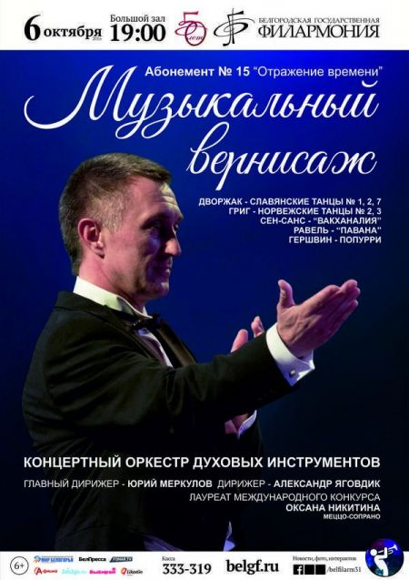 Музыкальный вернисаж. Белгородская филармония