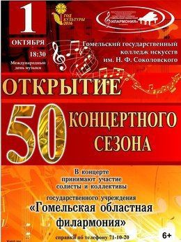 Открытие 50 концертного сезона Гомельской областной филармонии