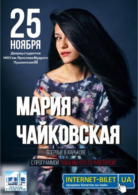 Концерт Марии Чайковской