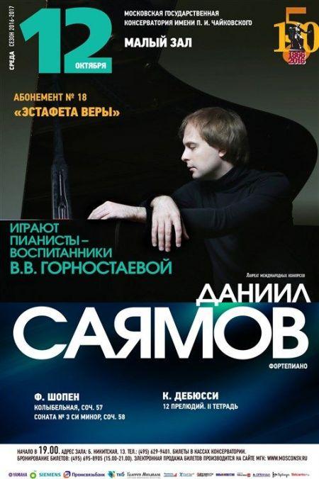 Даниил Саямов. Московская консерватория