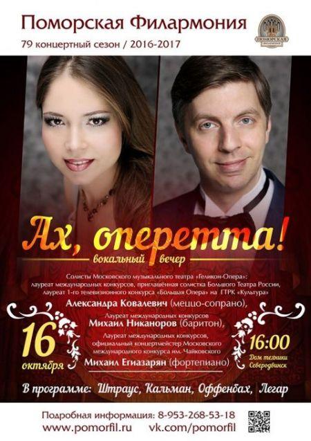 Вокальный вечер «Ах, оперетта!». Поморская филармония