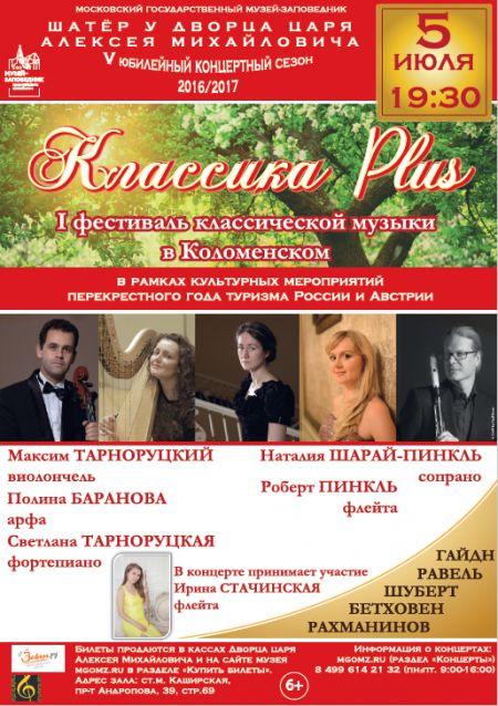 Фестиваль «Классика plus» 2017