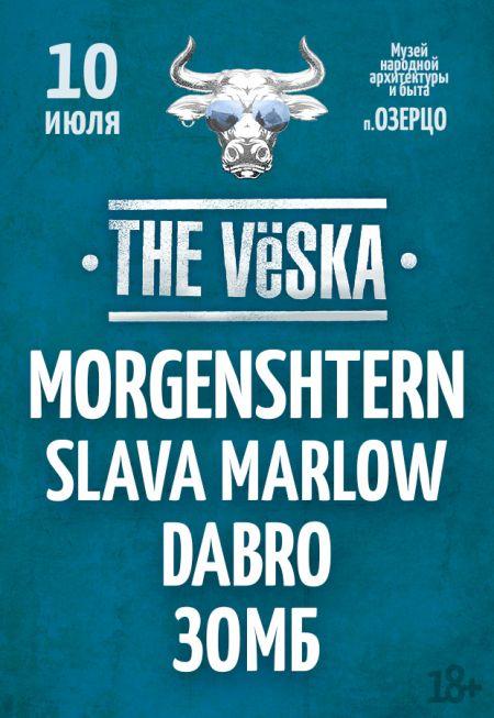 Фестиваль The Vёska 2021