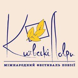 Київські Лаври 2012