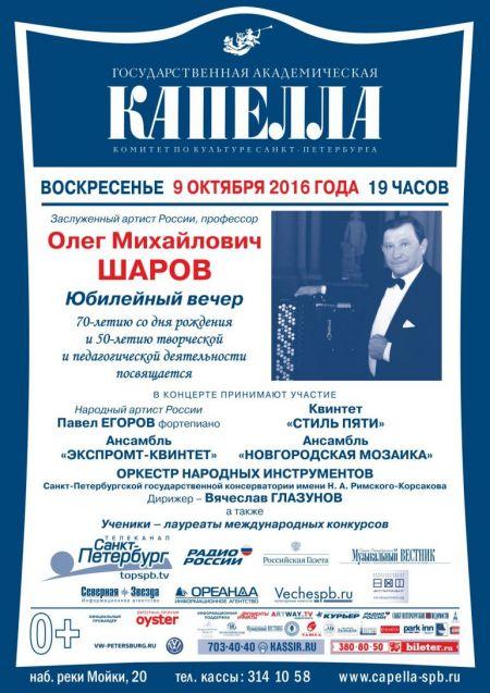 Юбилейный вечер Олега Михайловича Шарова