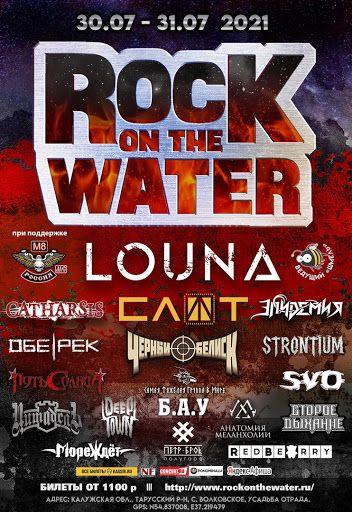 Фестиваль Рок над водой 2021