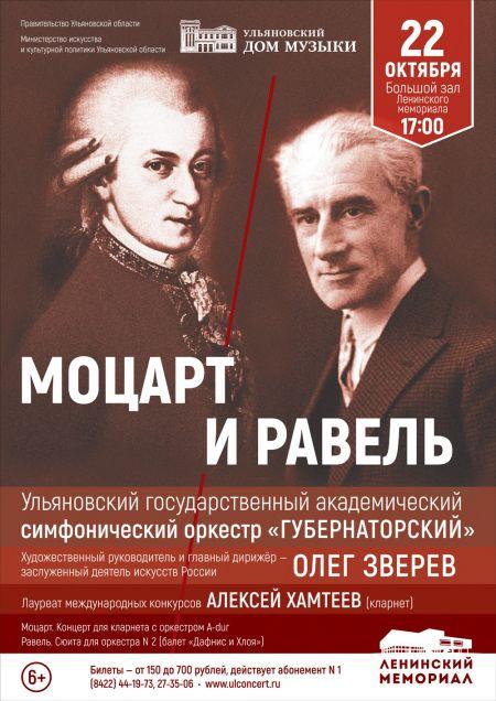 Моцарт и Равель. Ульяновская филармония