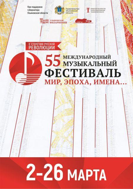 Фестиваль «МИР, ЭПОХА, ИМЕНА…» 2017. Ульяновская филармония