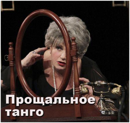 Прощальное танго. Театр русской драмы имени Леси Украинки