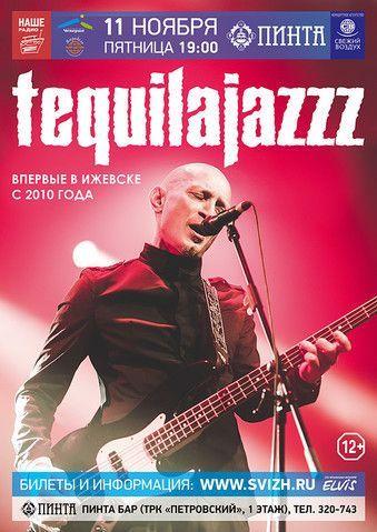 Концерт группы Tequilajazzz