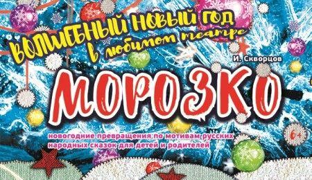Морозко. Екатеринбургский театр юного зрителя