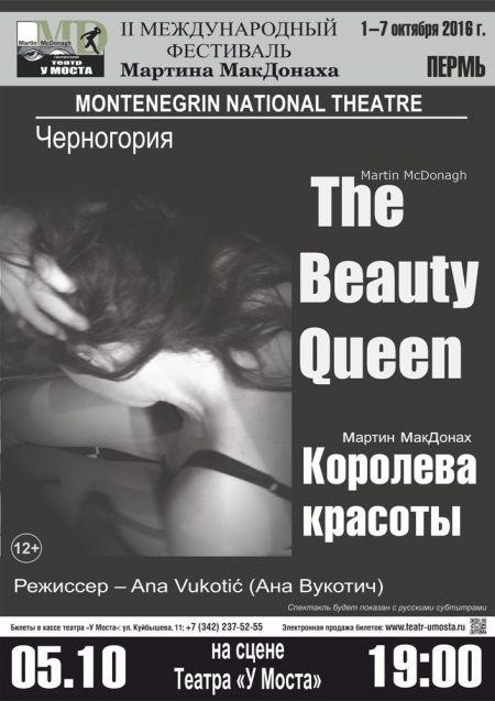 Королева красоты. Montenegrin National Theatre