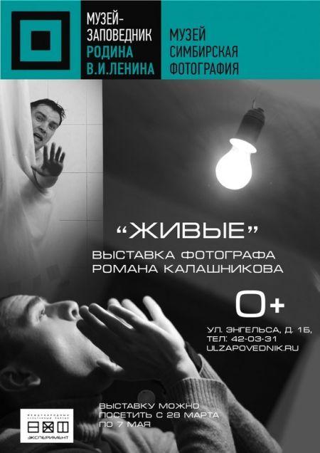 Выставка Романа Калашникова «Живые» в музее Симбирская фотография(28 марта-7 мая 2015)