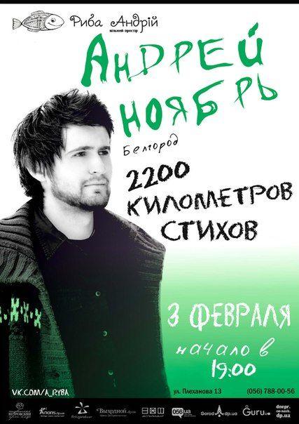 Андрей Ноябрь (Белгород) – февральский тур «2200 километров стихов»