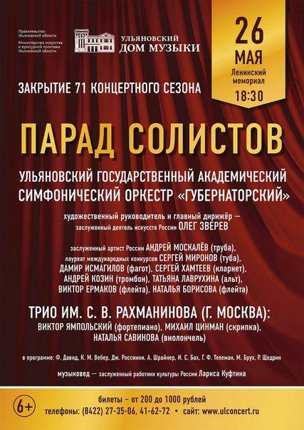 ПАРАД СОЛИСТОВ. Ульяновская областная филармония