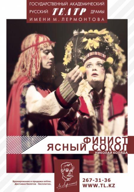 Финист Ясный Сокол. Театр им. М. Ю. Лермонтова