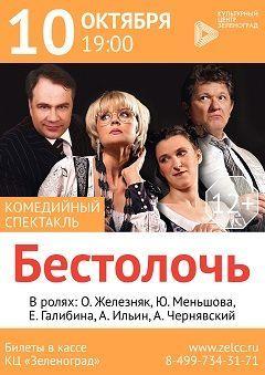 Спектакль «Бестолочь»