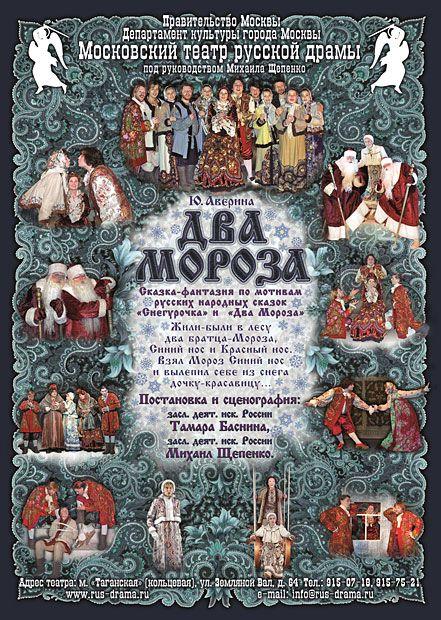 Два Мороза. Московский театр русской драмы