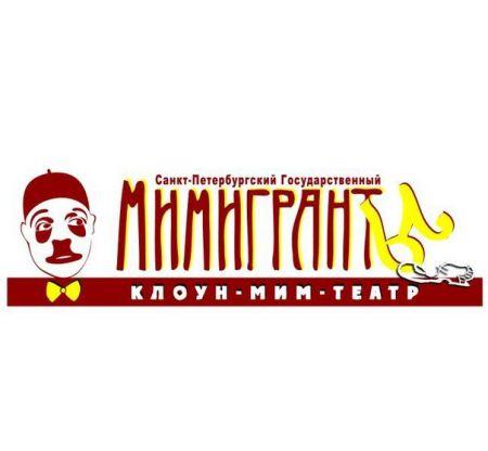 Новогоднее клоун-шоу Н...Л...О... Театр МимИГРАнты