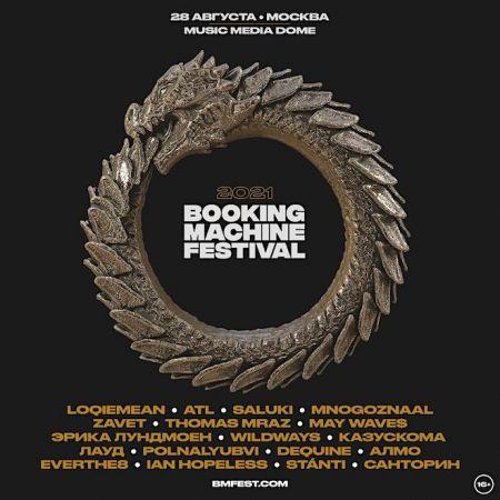 Фестиваль Booking Machine Festival 2021