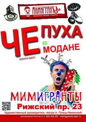 ЧЕПУХА В ЧЕМОДАНЕ. Театр МимИГРАнты