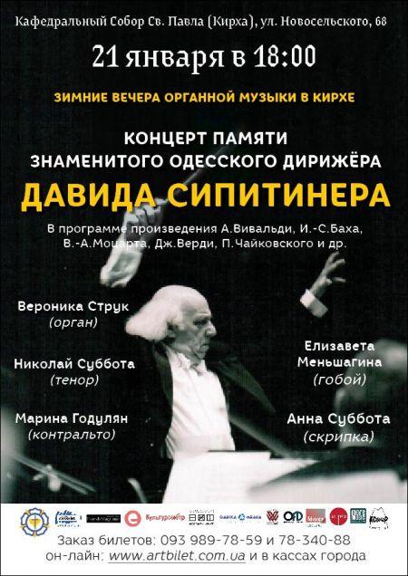 Концерт памяти Давида Сипитинера в одесской Кирхе