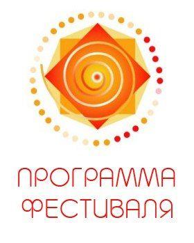 Программа фестиваля ЖИЗНЬ как ЧУДО 2013