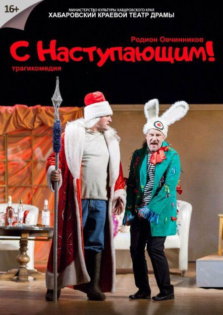 С наступающим. Хабаровский краевой театр драмы и комедии